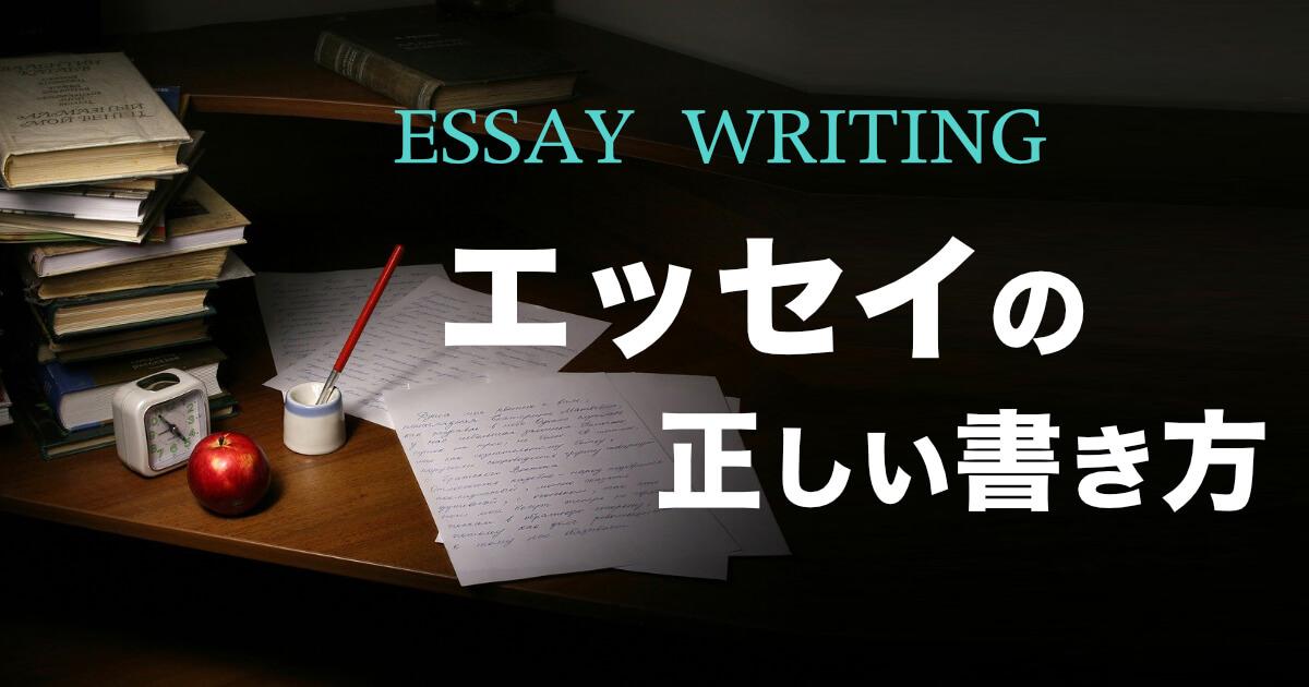 【保存版】ネイティブが教える英語エッセイの正しい書き方