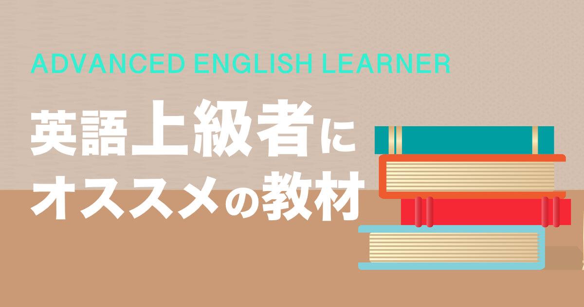 英語上級者が更にレベルアップするのにオススメな学習教材