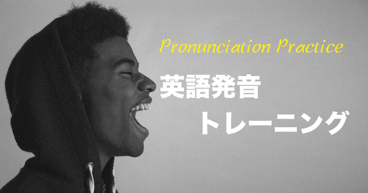 【中上級者向け】英語発音トレーニング Vol.01