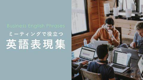 英語のビジネスミーティングで役立つ表現と成功させる前提条件
