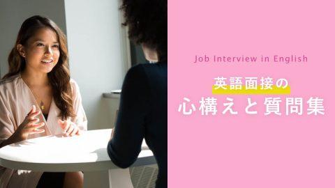 英語面接(インタビュー)の心構えとよく聞かれる質問集