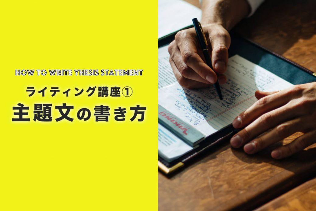 ライティング講座① Thesis Statemetn(主題文)の書き方
